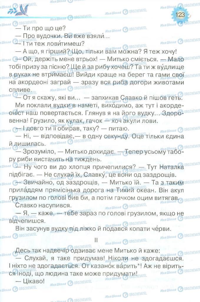 Підручники Читання 3 клас сторінка 123