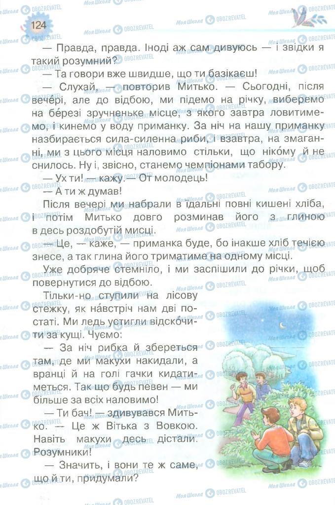 Підручники Читання 3 клас сторінка 124