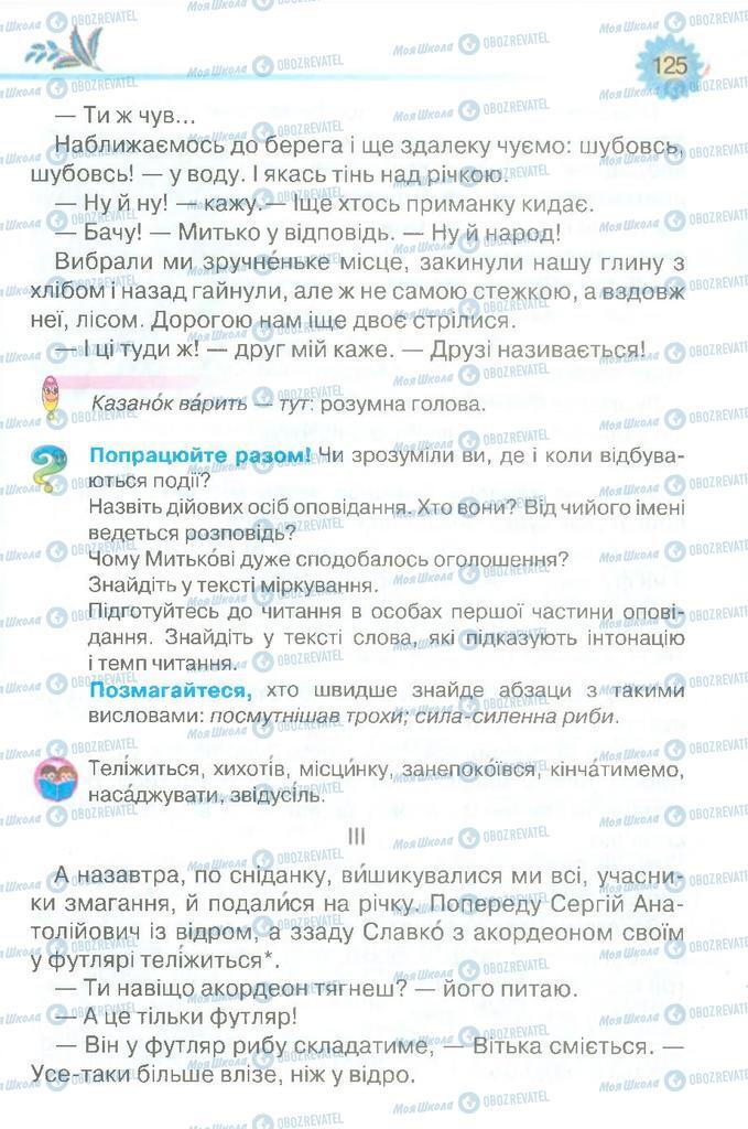 Підручники Читання 3 клас сторінка 125
