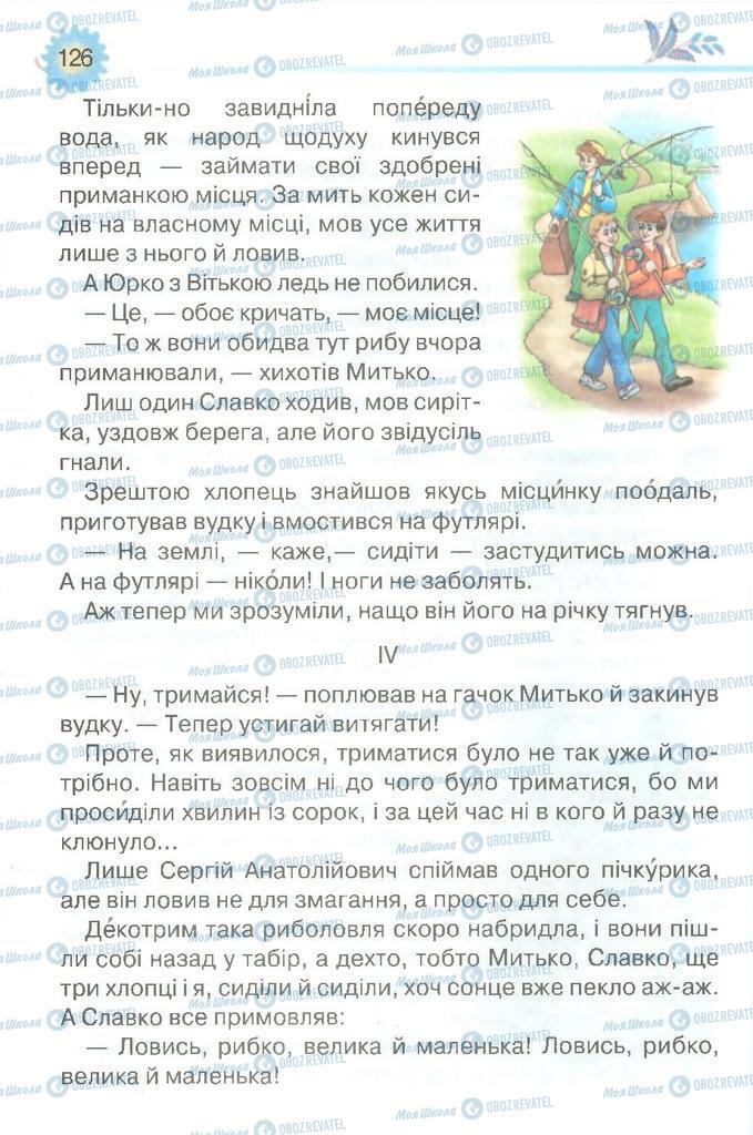 Підручники Читання 3 клас сторінка 126