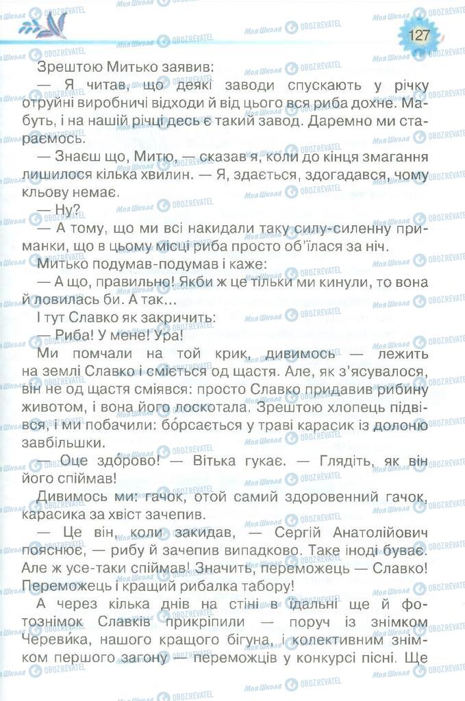 Підручники Читання 3 клас сторінка 127