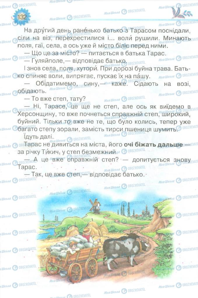 Підручники Читання 3 клас сторінка 132