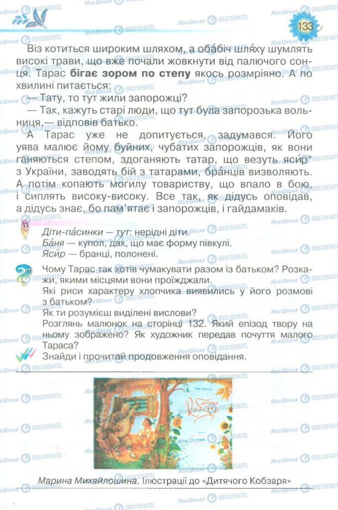 Підручники Читання 3 клас сторінка 133