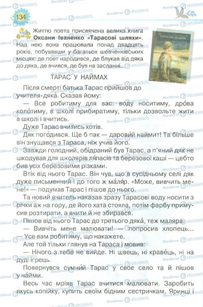 Підручники Читання 3 клас сторінка 134