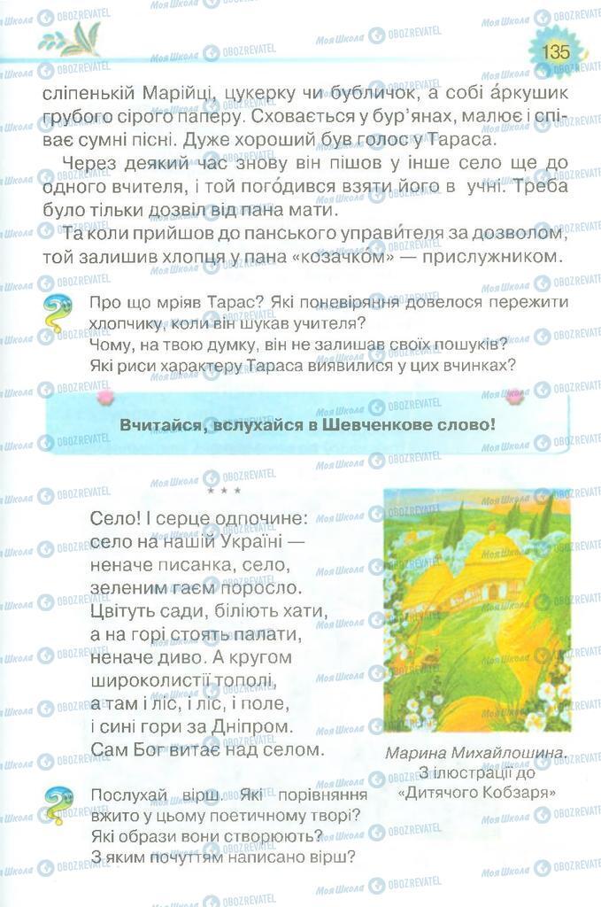 Підручники Читання 3 клас сторінка 135