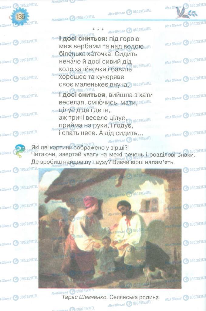 Підручники Читання 3 клас сторінка 136