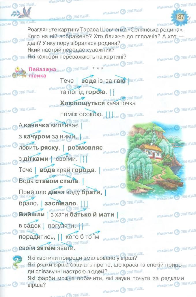 Підручники Читання 3 клас сторінка 137