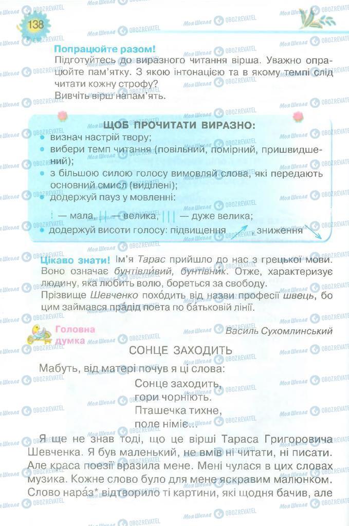 Підручники Читання 3 клас сторінка 138