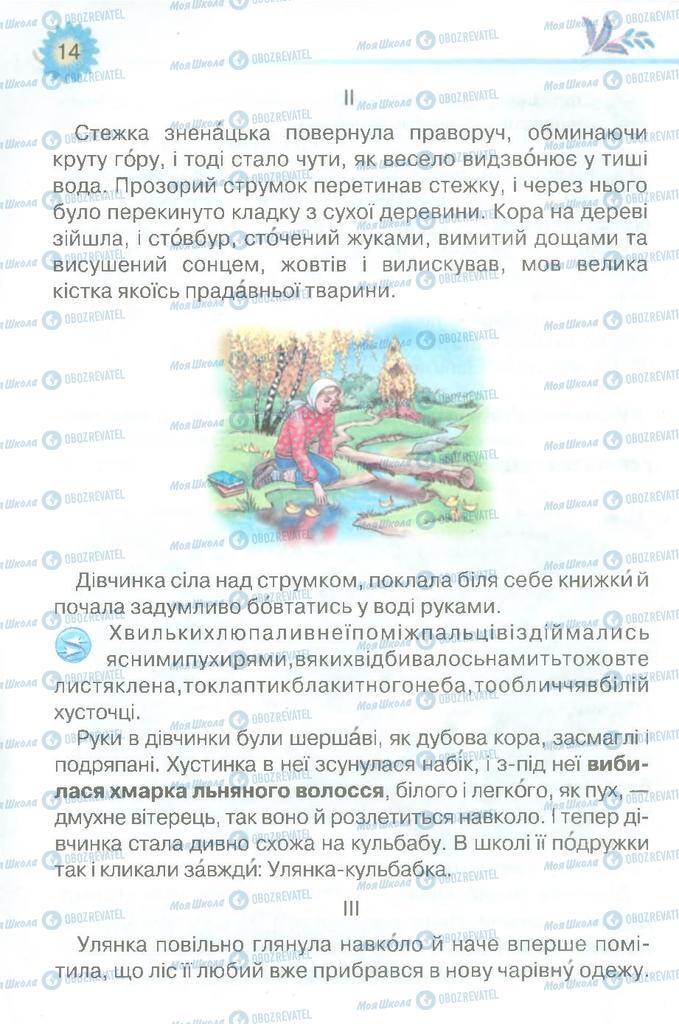 Учебники Чтение 3 класс страница 14