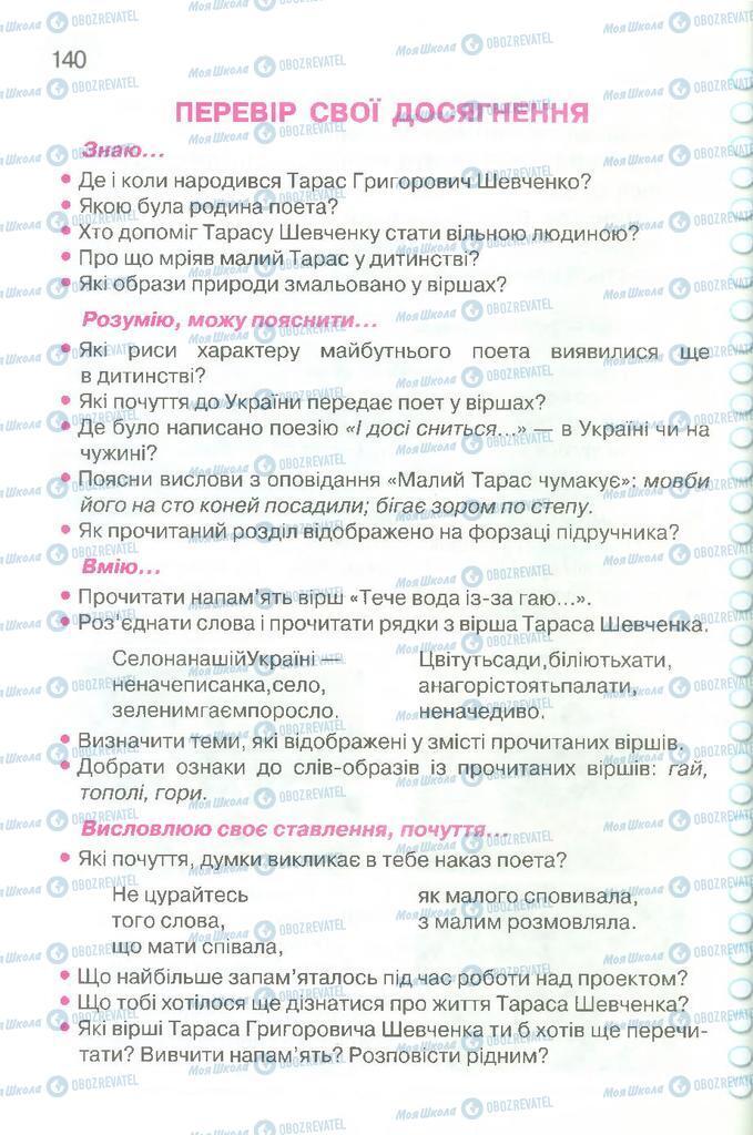 Підручники Читання 3 клас сторінка 140