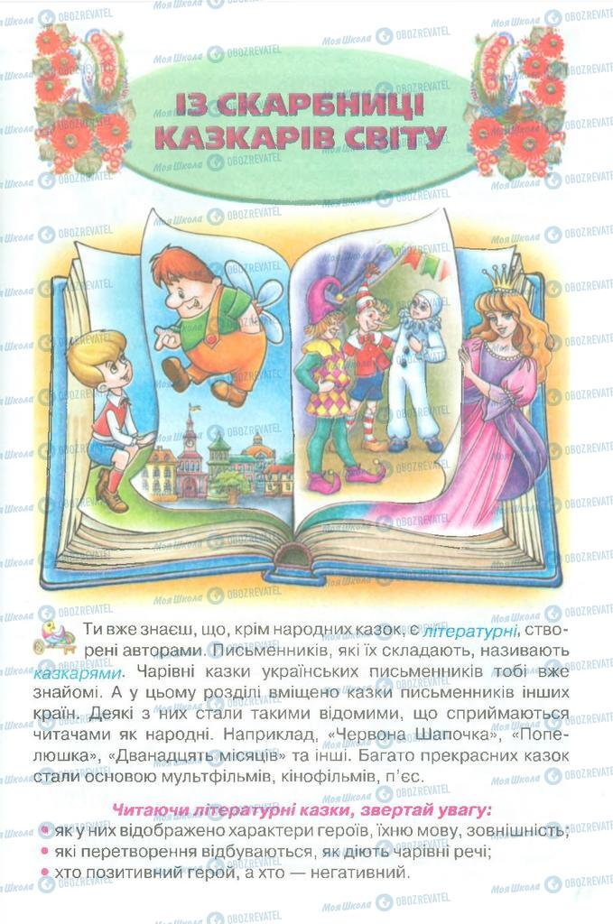 Підручники Читання 3 клас сторінка 141