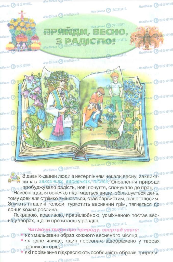 Підручники Читання 3 клас сторінка 159