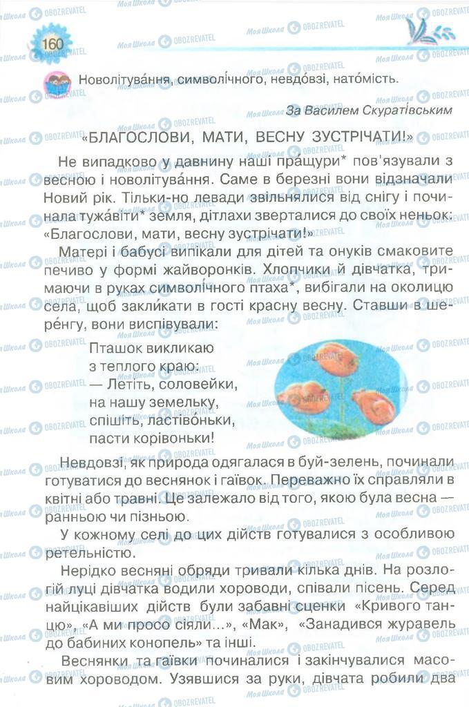 Підручники Читання 3 клас сторінка  160