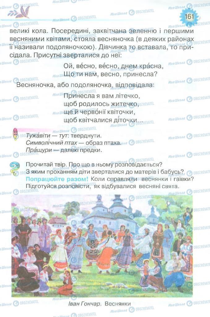 Підручники Читання 3 клас сторінка  161