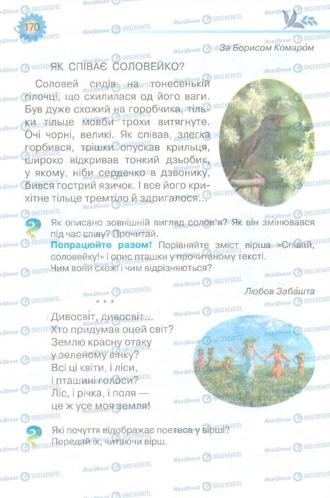 Підручники Читання 3 клас сторінка 170