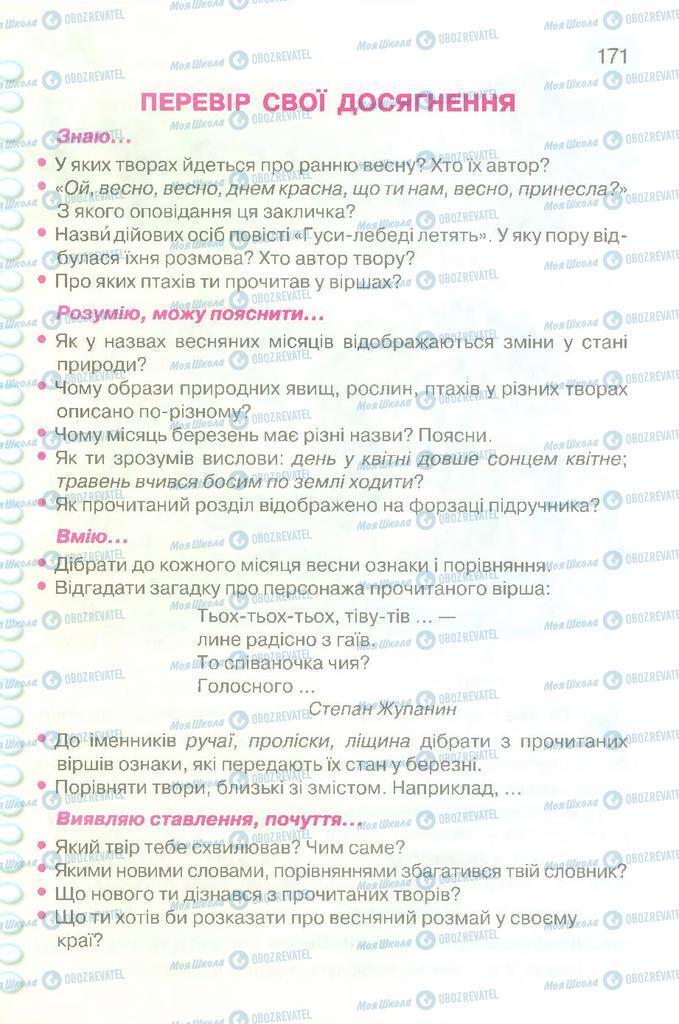 Учебники Чтение 3 класс страница 171