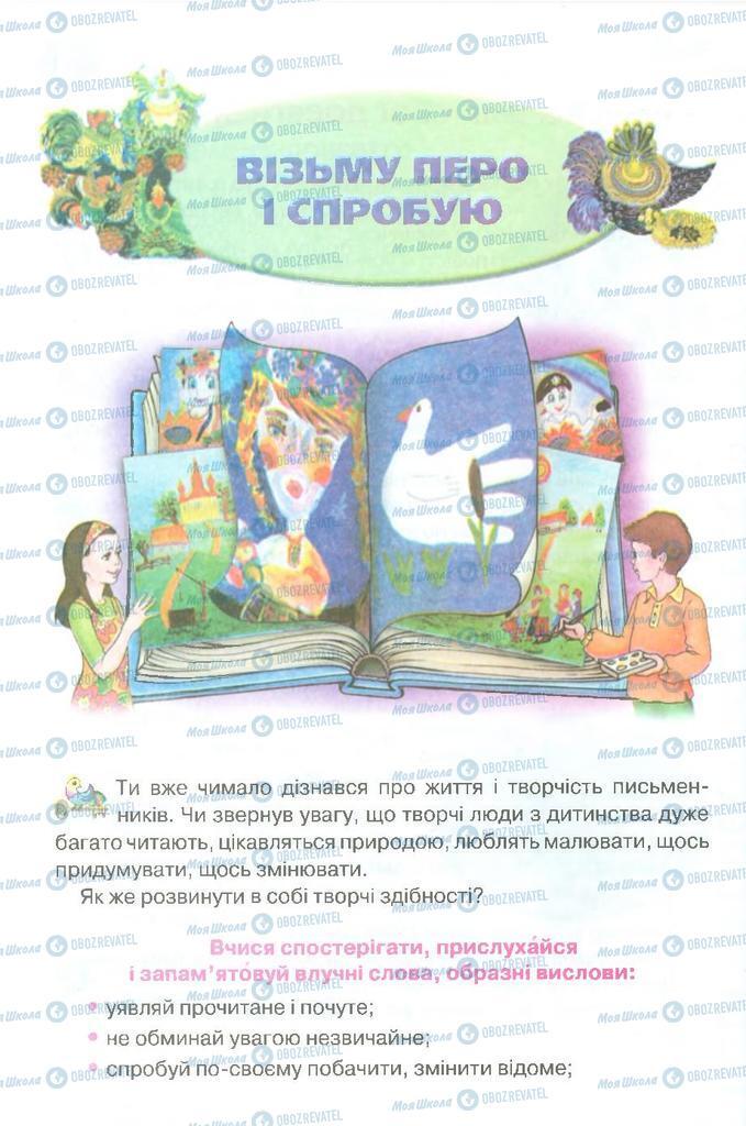 Підручники Читання 3 клас сторінка 172