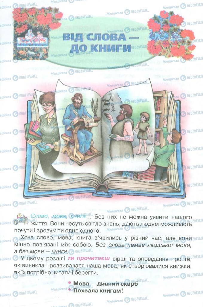 Учебники Чтение 3 класс страница 18
