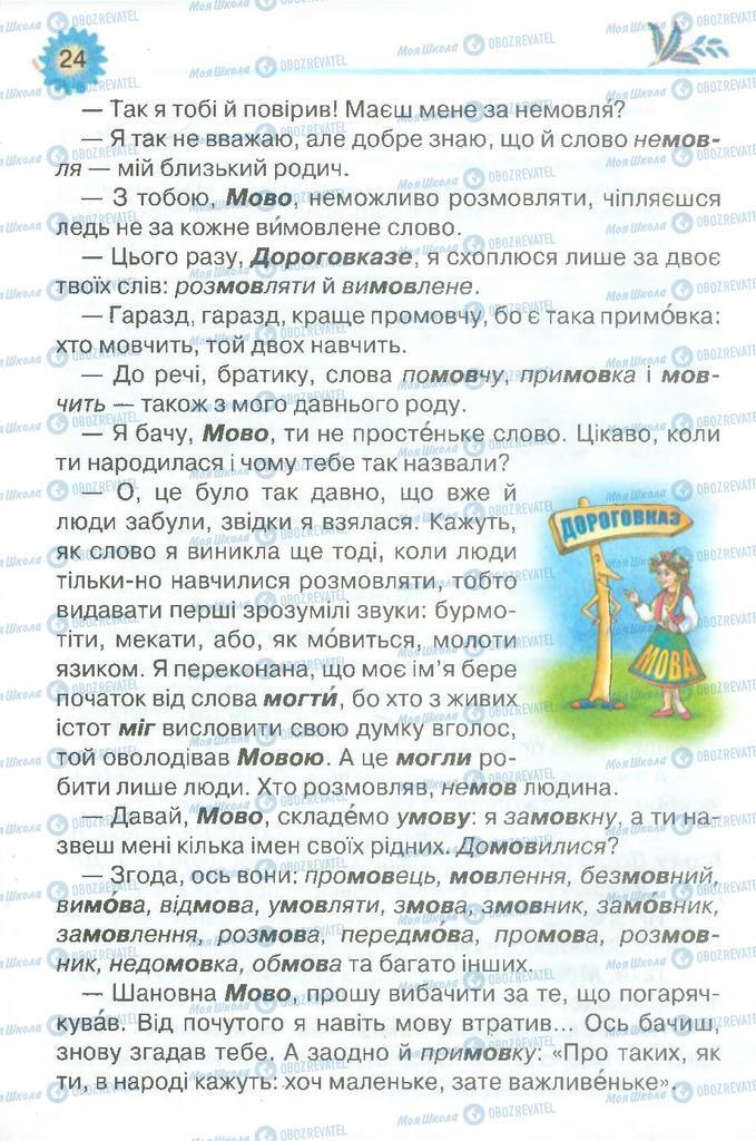 Учебники Чтение 3 класс страница 24