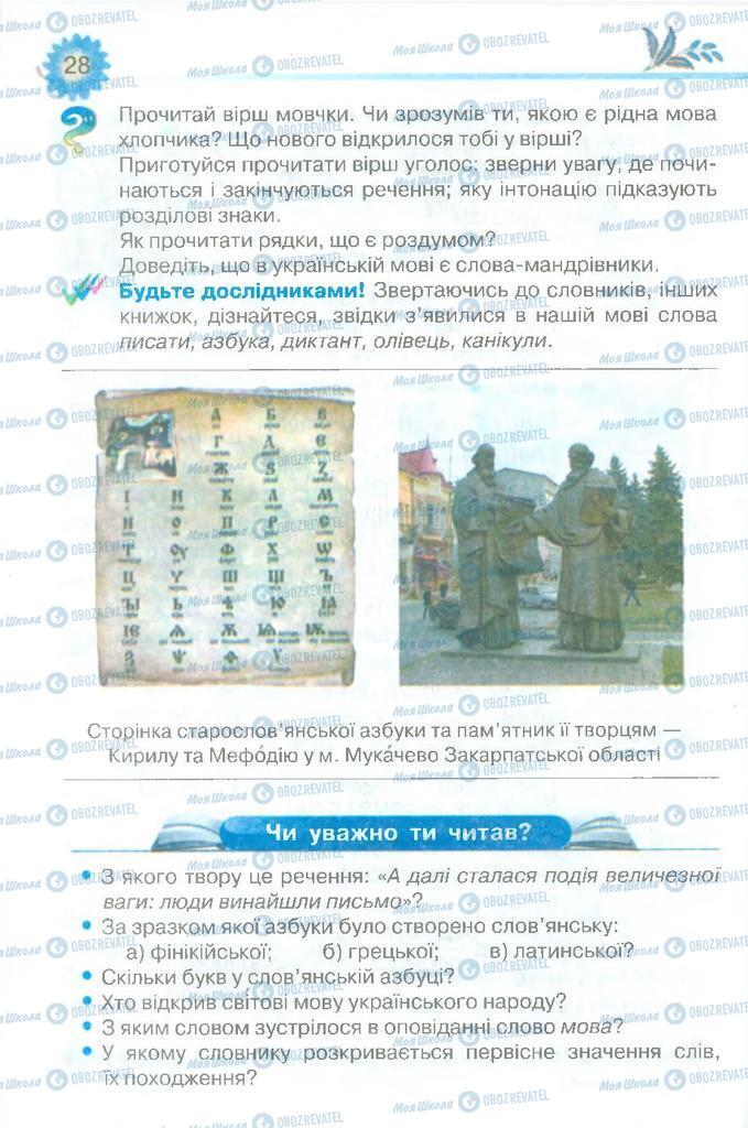 Учебники Чтение 3 класс страница 28