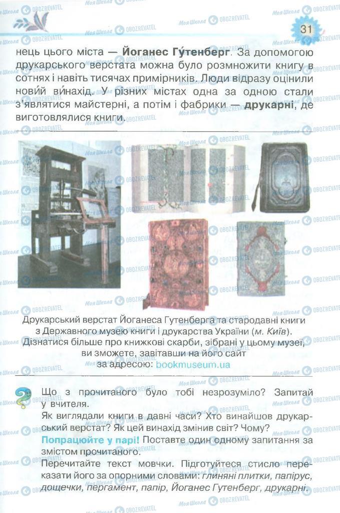 Учебники Чтение 3 класс страница 31