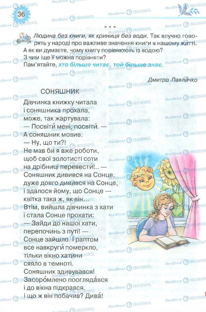 Учебники Чтение 3 класс страница 36