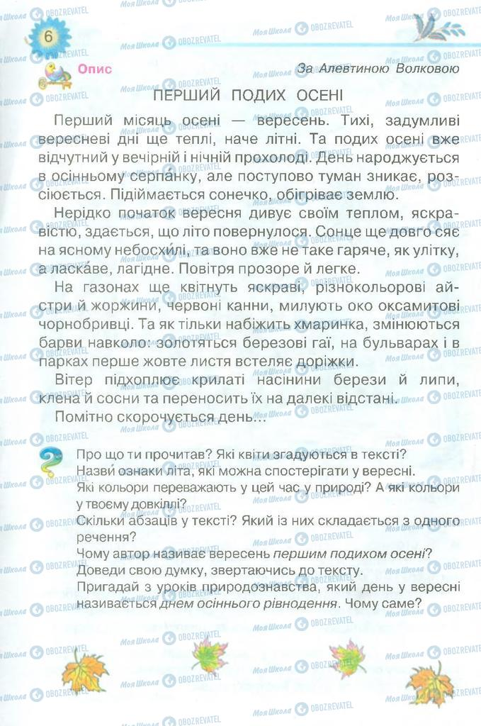 Учебники Чтение 3 класс страница  6