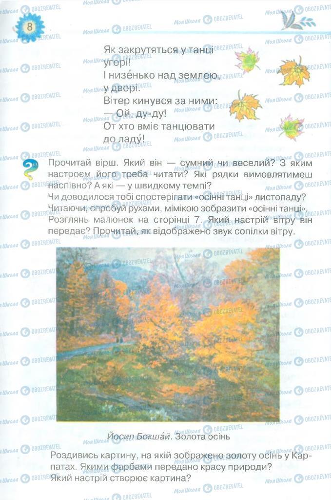 Підручники Читання 3 клас сторінка 8