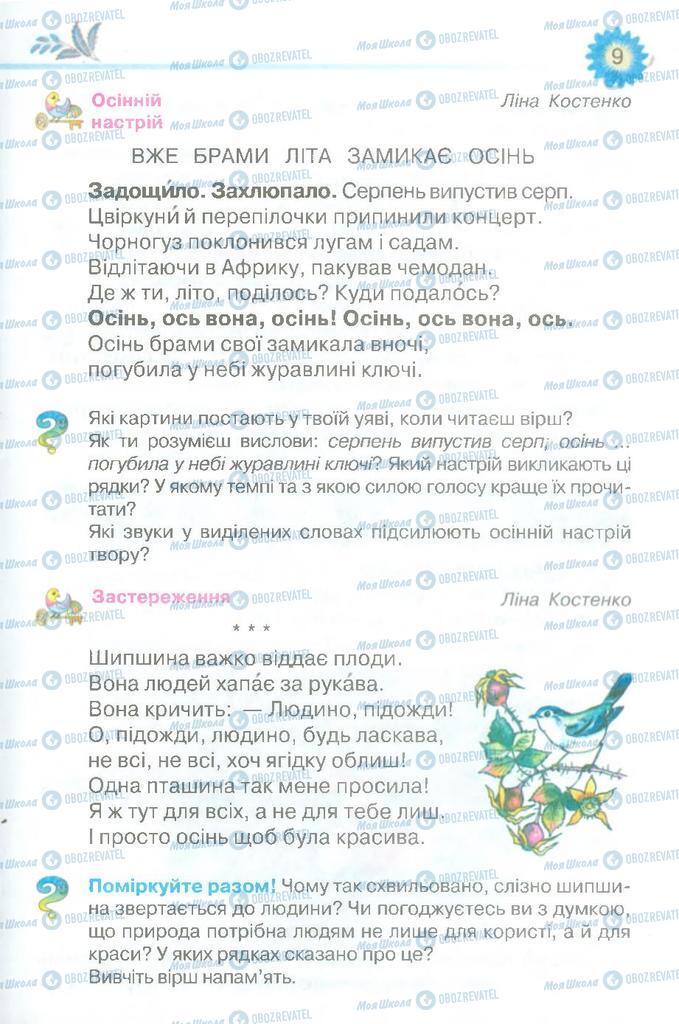 Учебники Чтение 3 класс страница 9