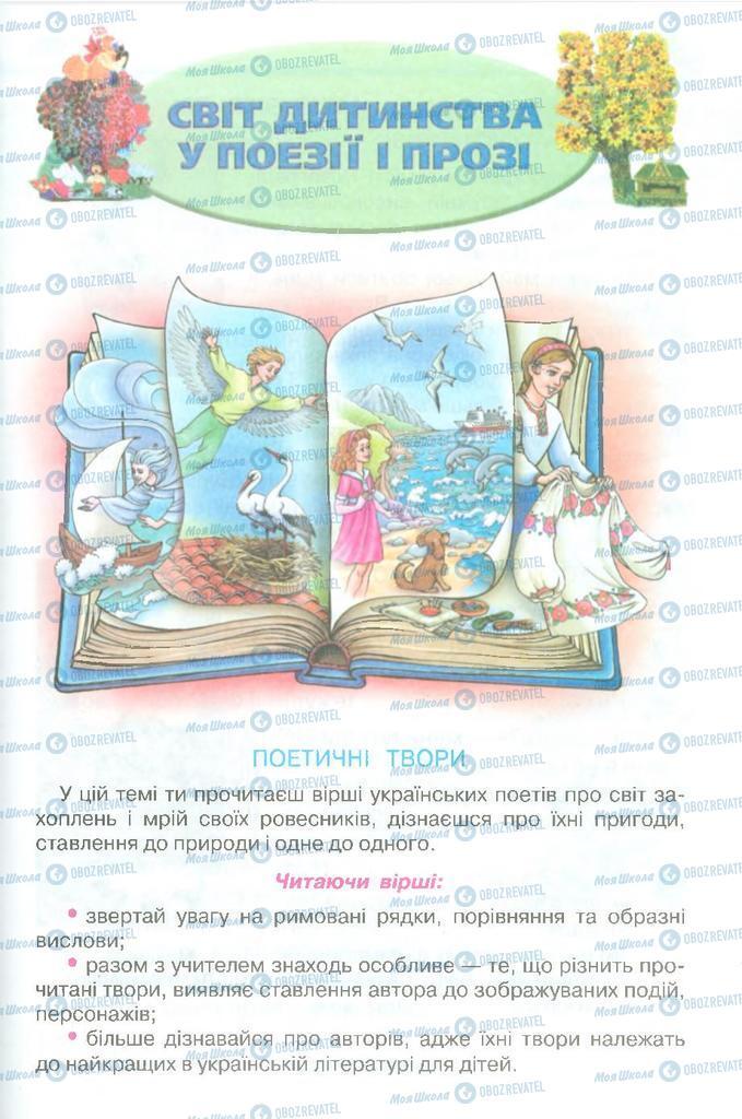 Підручники Читання 3 клас сторінка 99