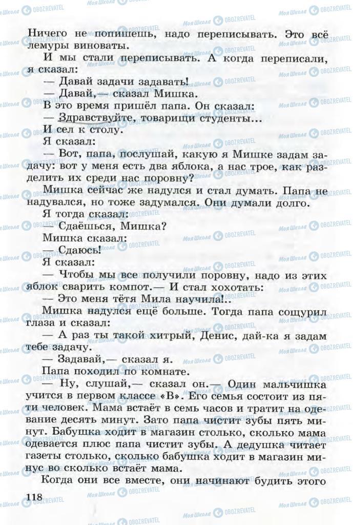 Учебники Чтение 3 класс страница 118