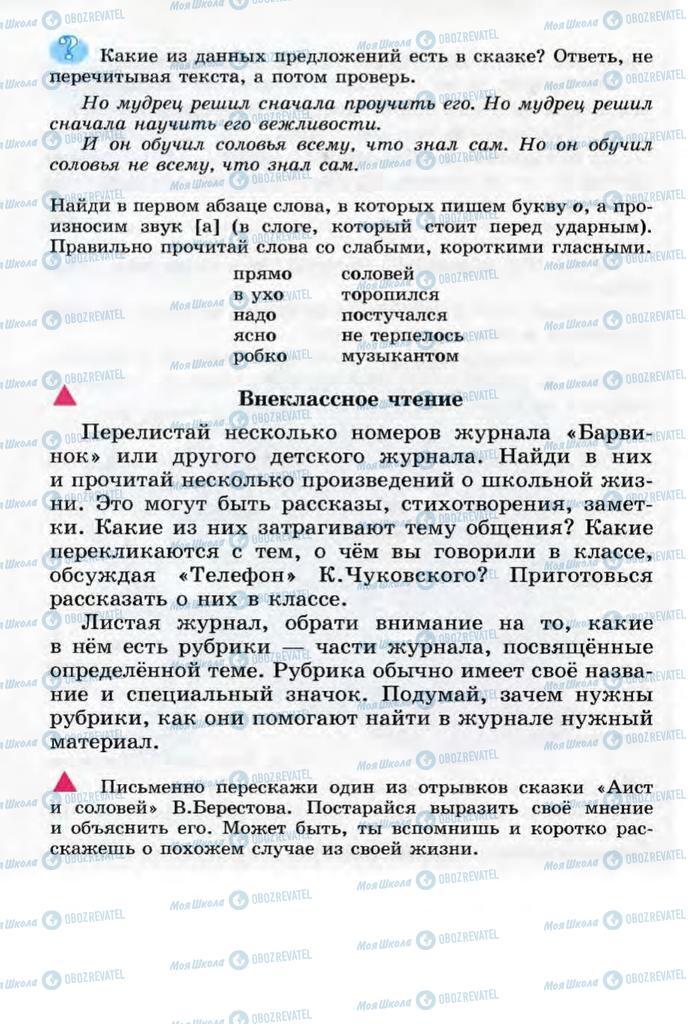 Підручники Читання 3 клас сторінка 28