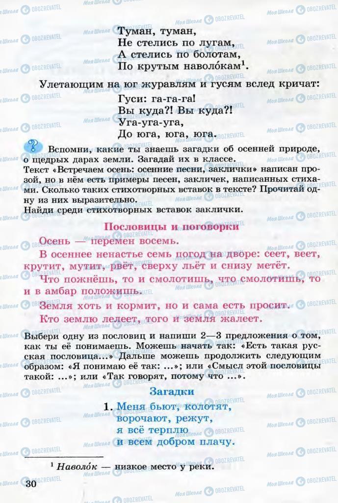 Підручники Читання 3 клас сторінка  30