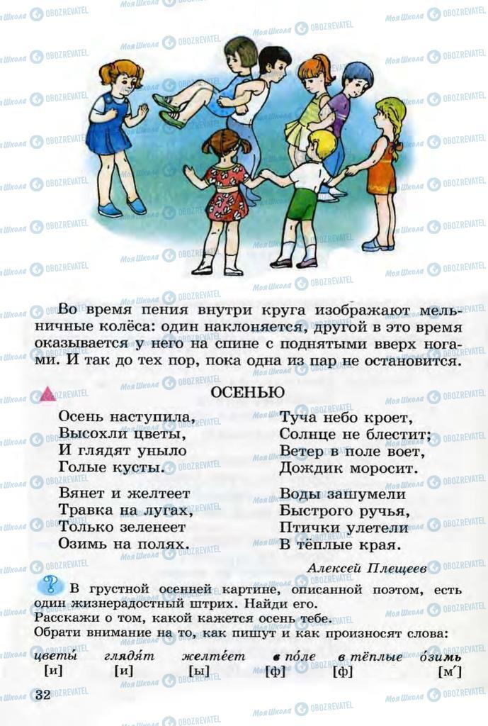 Підручники Читання 3 клас сторінка 32