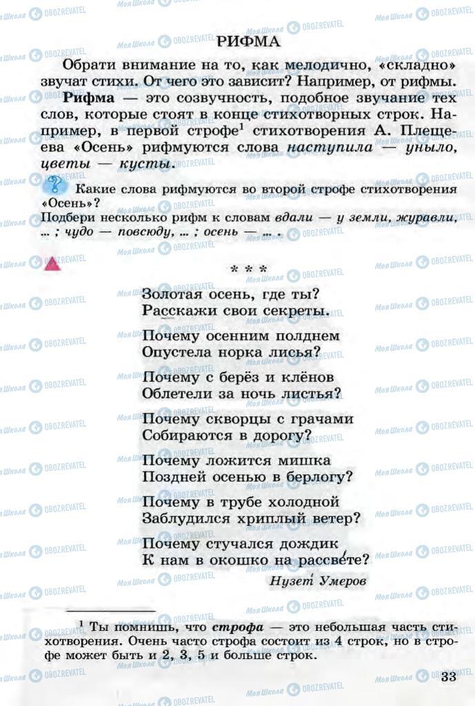 Підручники Читання 3 клас сторінка 33