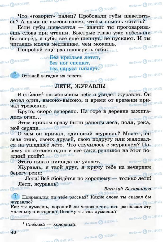Підручники Читання 3 клас сторінка 40