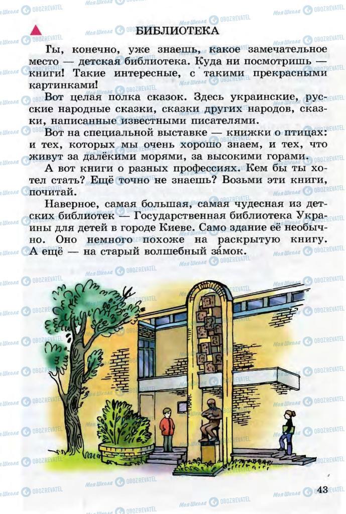 Підручники Читання 3 клас сторінка 43