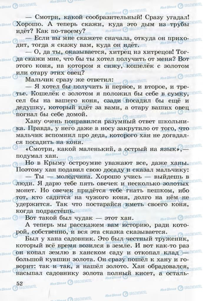Учебники Чтение 3 класс страница 52