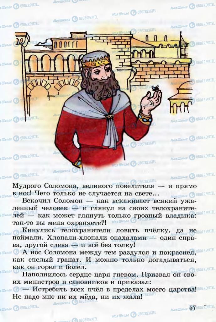 Учебники Чтение 3 класс страница 57