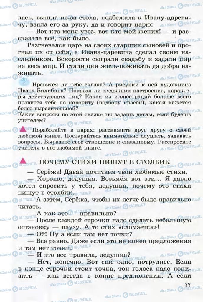 Учебники Чтение 3 класс страница 77