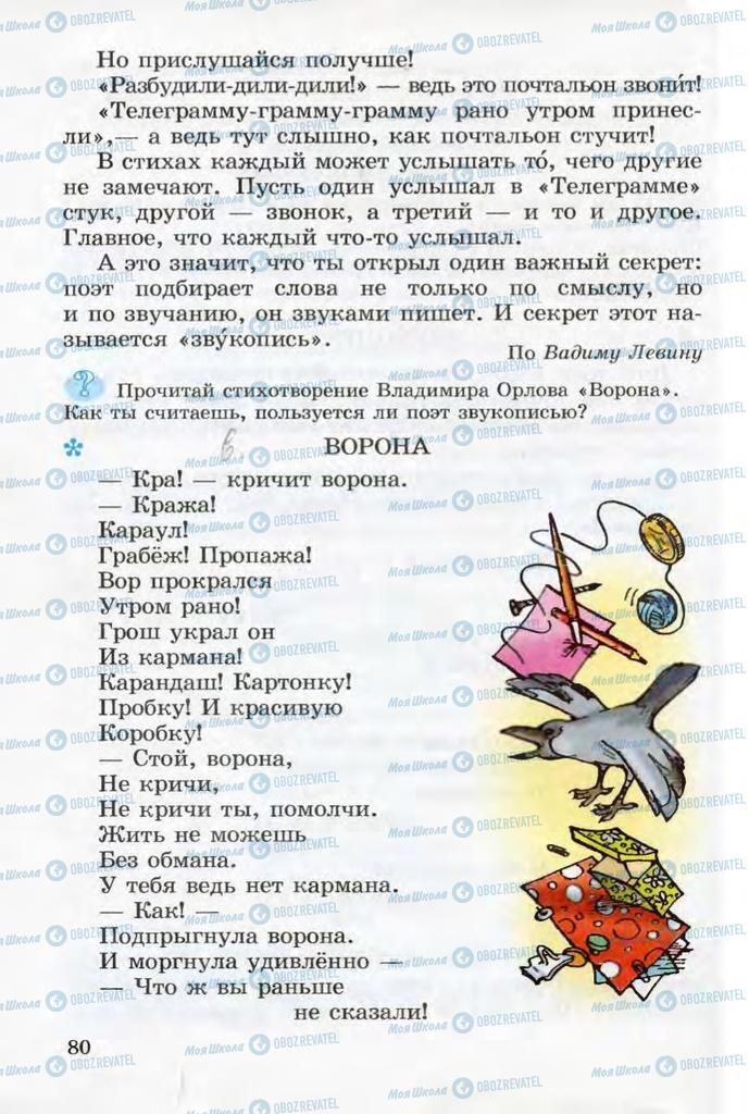 Учебники Чтение 3 класс страница 80
