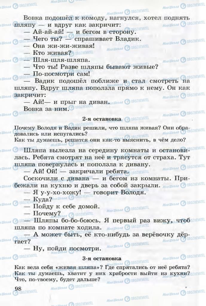 Учебники Чтение 3 класс страница 98