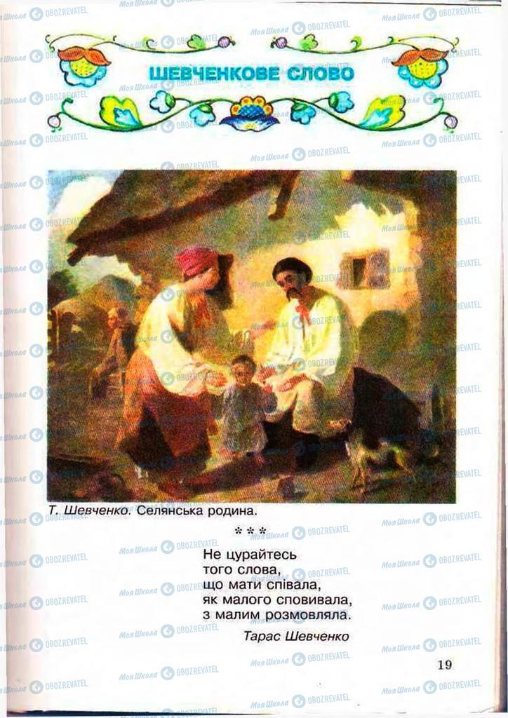 Учебники Чтение 3 класс страница 19