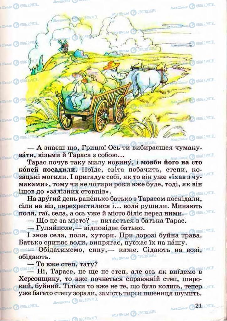 Учебники Чтение 3 класс страница  21