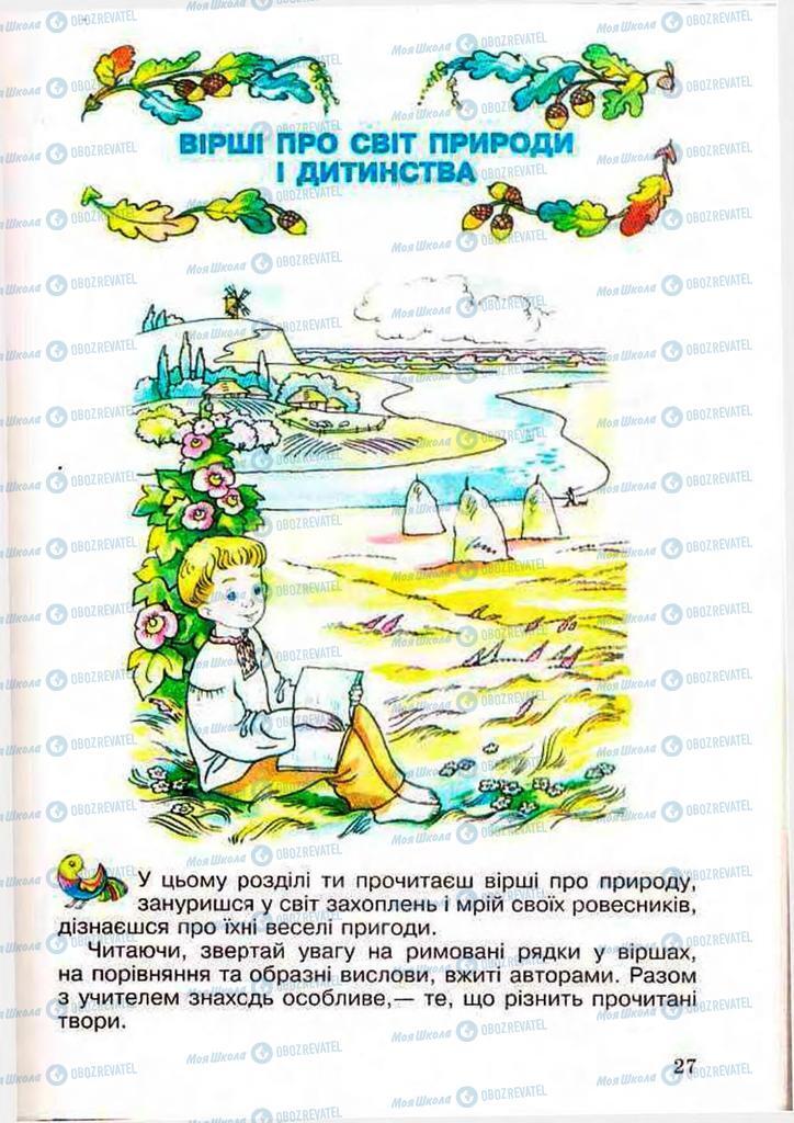Учебники Чтение 3 класс страница 27