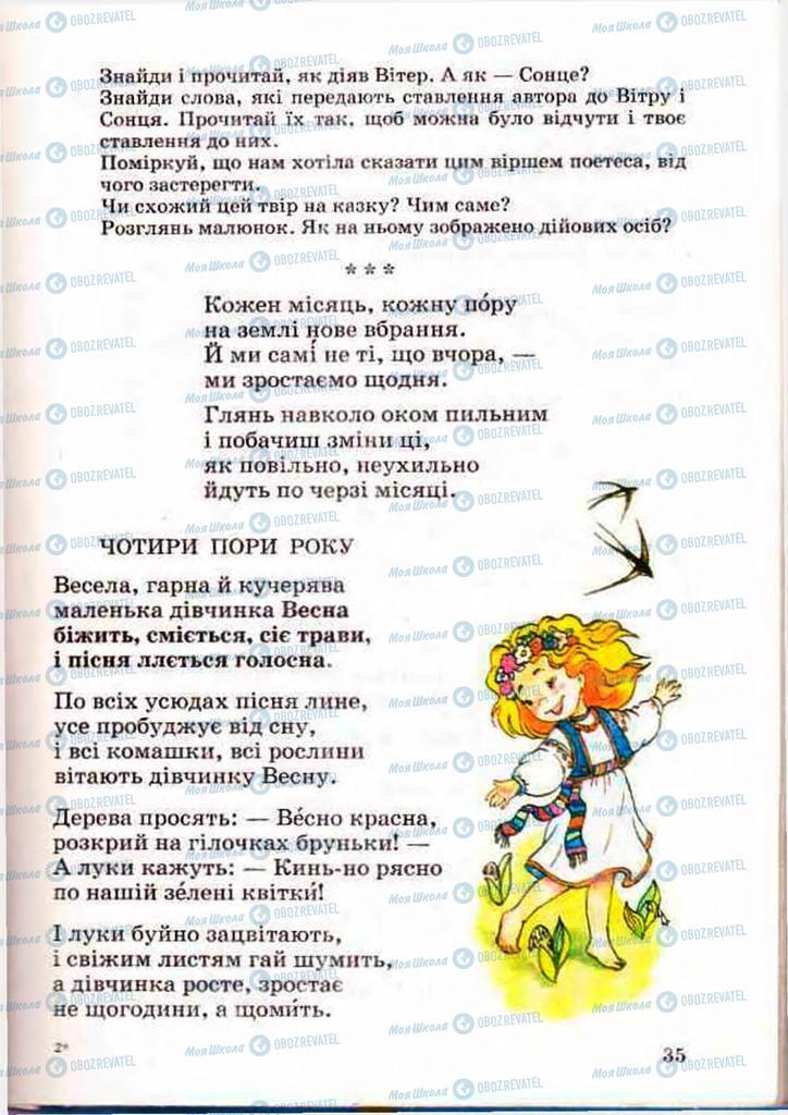 Учебники Чтение 3 класс страница 35