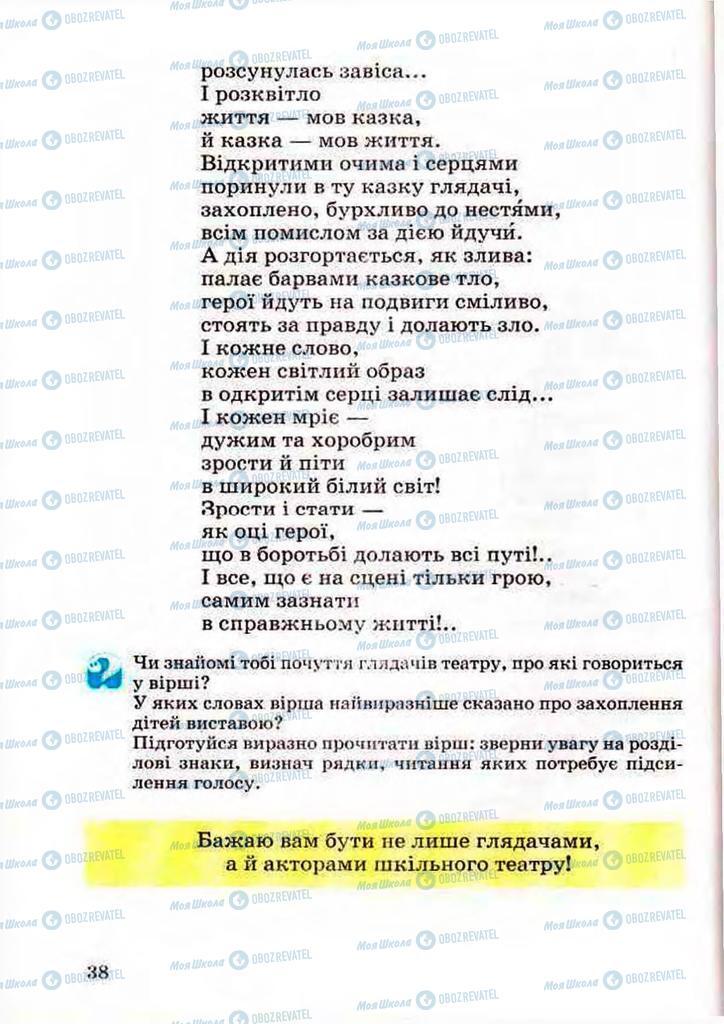 Учебники Чтение 3 класс страница 38