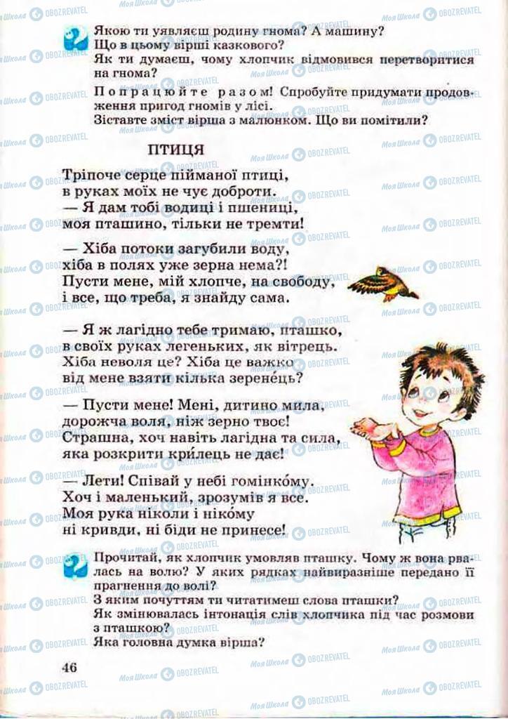 Учебники Чтение 3 класс страница 46