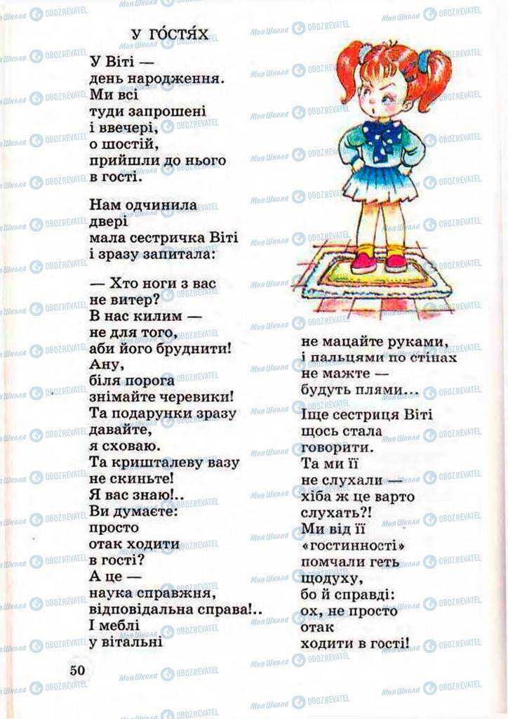 Учебники Чтение 3 класс страница 50