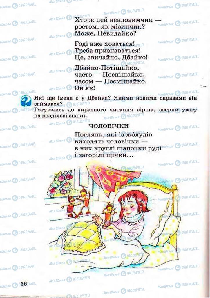 Учебники Чтение 3 класс страница 56